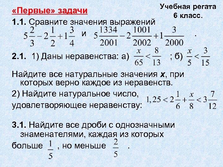 Учебная регата «Первые» задачи 6 класс. 1. 1. Сравните значения выражений и. 2. 1.