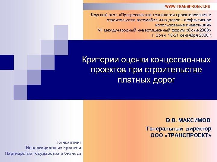 WWW. TRANSPROEKT. RU Круглый стол «Прогрессивные технологии проектирования и строительства автомобильных дорог – эффективное