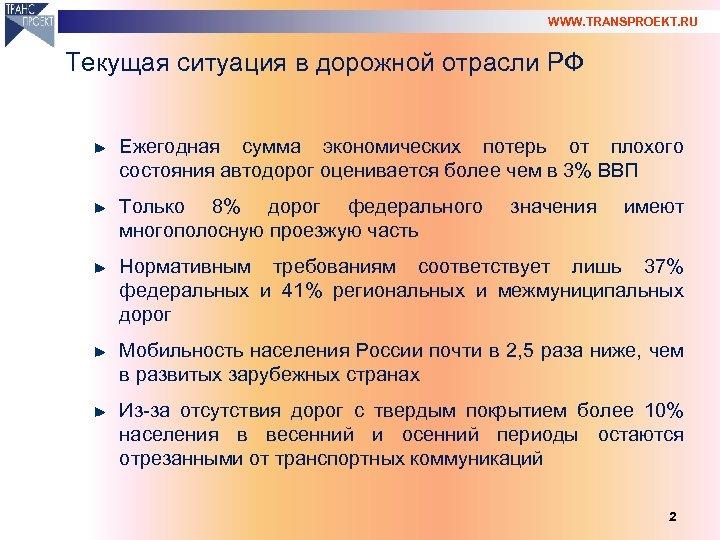WWW. TRANSPROEKT. RU Текущая ситуация в дорожной отрасли РФ Ежегодная сумма экономических потерь от