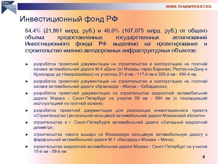 WWW. TRANSPROEKT. RU Инвестиционный фонд РФ 64, 4% (21, 861 млрд. руб. ) и