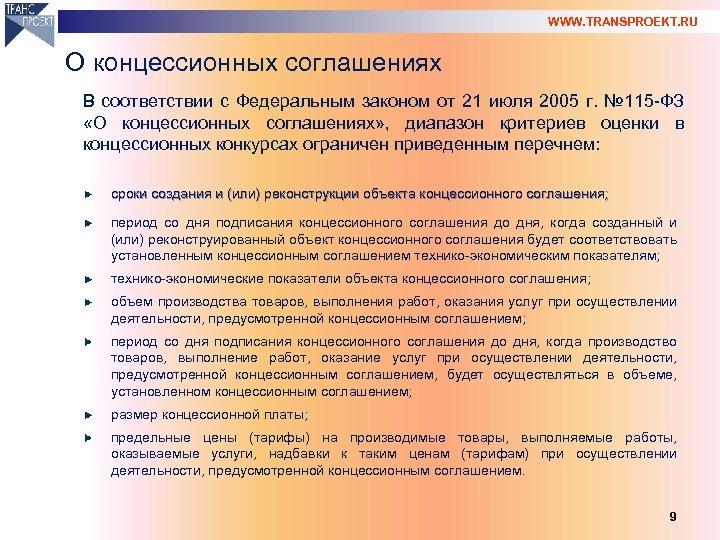 WWW. TRANSPROEKT. RU О концессионных соглашениях В соответствии с Федеральным законом от 21 июля