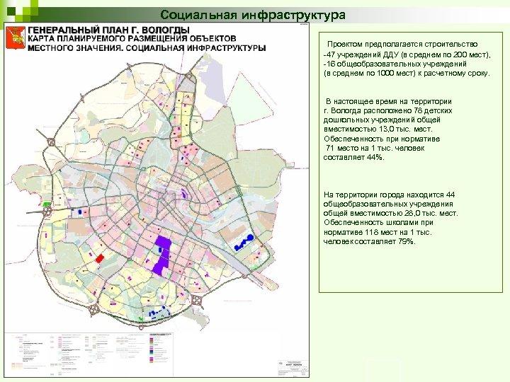 Социальная инфраструктура Проектом предполагается строительство -47 учреждений ДДУ (в среднем по 200 мест), -16