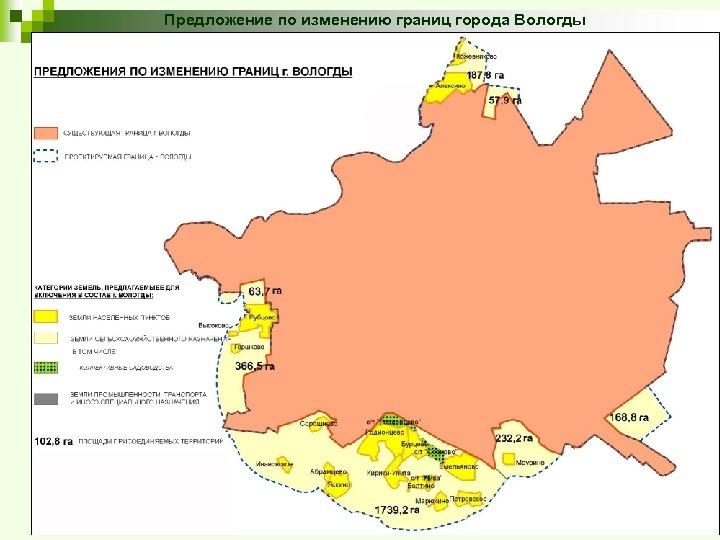 Предложение по изменению границ города Вологды