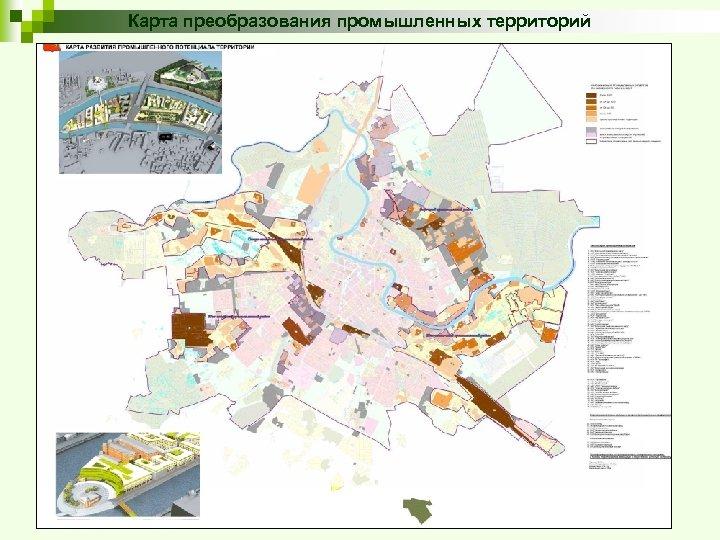 Карта преобразования промышленных территорий