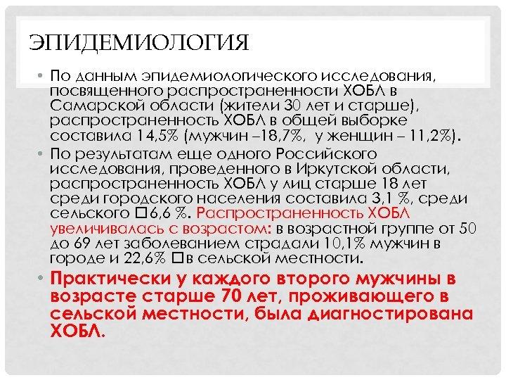 ЭПИДЕМИОЛОГИЯ • По данным эпидемиологического исследования, посвященного распространенности ХОБЛ в Самарской области (жители 30