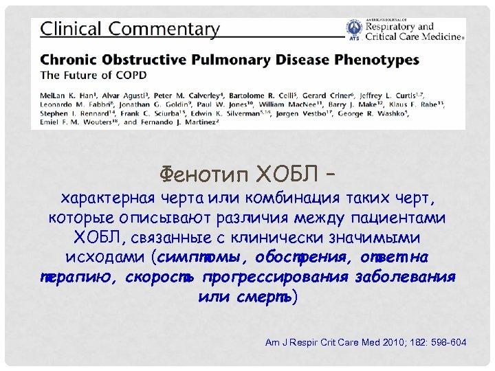 Фенотип ХОБЛ – характерная черта или комбинация таких черт, которые описывают различия между пациентами