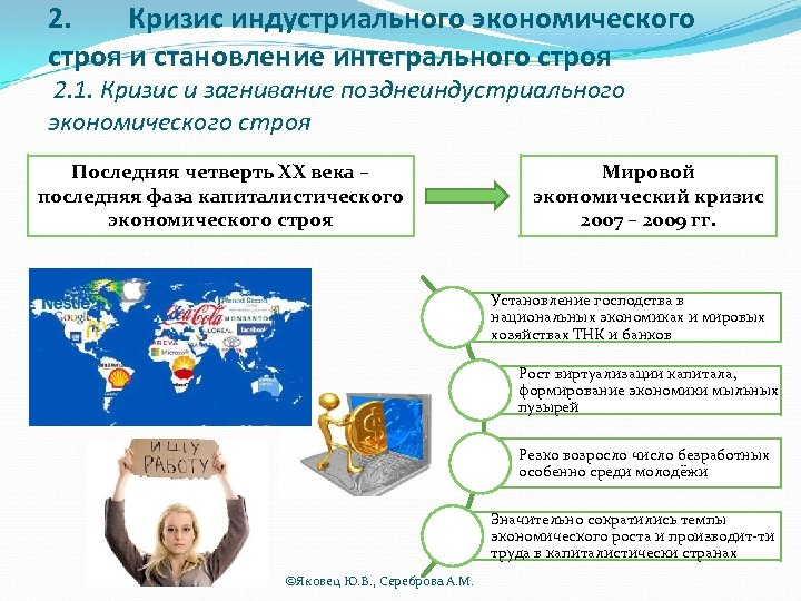 2. Кризис индустриального экономического строя и становление интегрального строя 2. 1. Кризис и загнивание