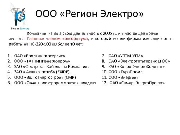 ООО «Регион Электро» Компания начала свою деятельность с 2005 г. , и в настоящее