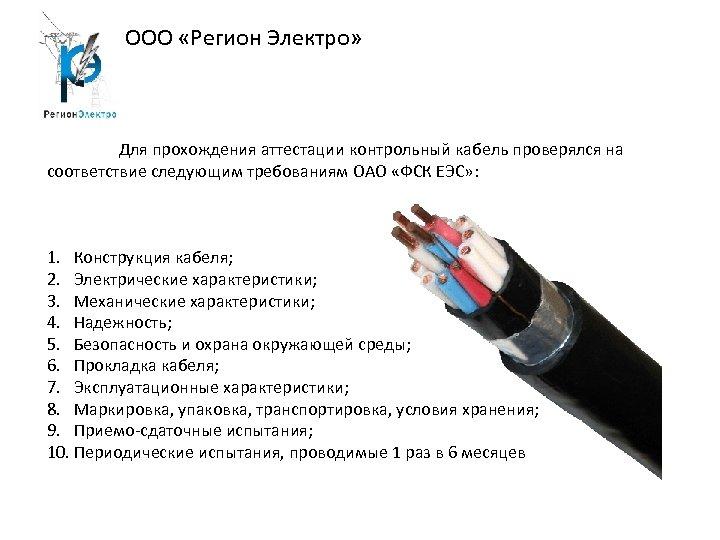 ООО «Регион Электро» Для прохождения аттестации контрольный кабель проверялся на соответствие следующим требованиям ОАО
