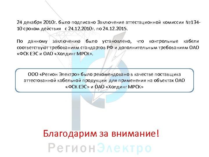 24 декабря 2010 г. было подписано Заключение аттестационной комиссии № 13410 сроком действия с