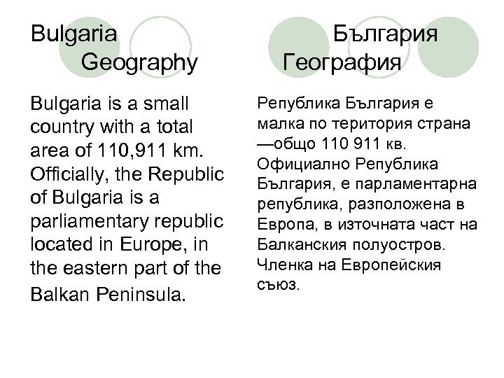 Bulgaria Geography Bulgaria is a small country with a total area of 110, 911