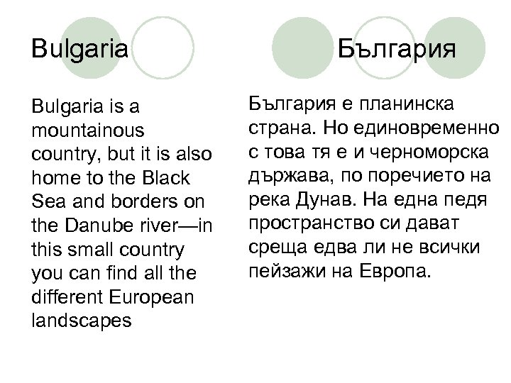 Bulgaria is a mountainous country, but it is also home to the Black Sea