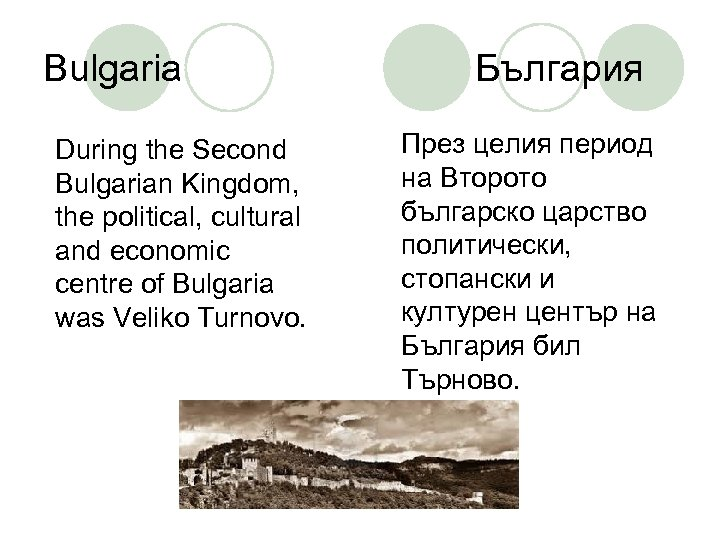 Bulgaria During the Second Bulgarian Kingdom, the political, cultural and economic centre of Bulgaria
