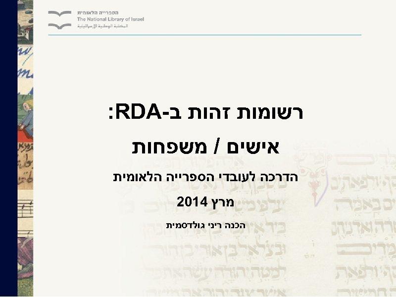 רשומות זהות ב- : RDA אישים / משפחות הדרכה לעובדי הספרייה הלאומית מרץ