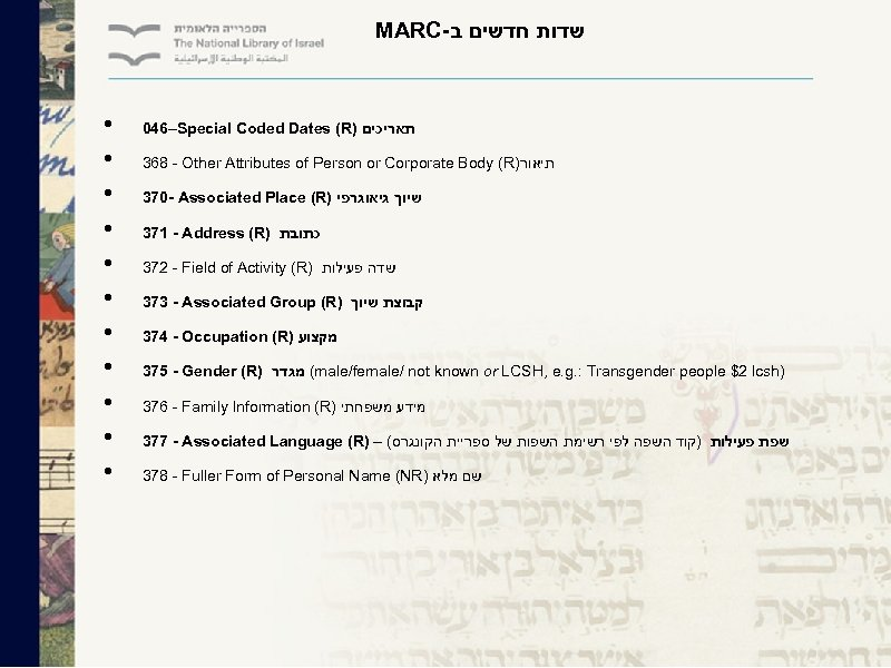 MARC- שדות חדשים ב • • • 046–Special Coded Dates (R) תאריכים 368 -