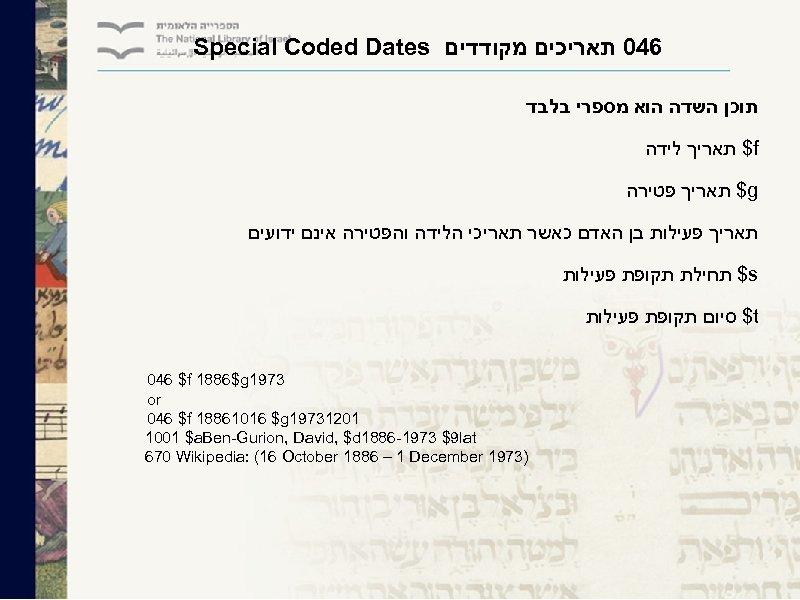 640 תאריכים מקודדים Special Coded Dates תוכן השדה הוא מספרי בלבד $f תאריך