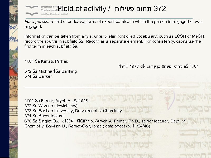 Field of activity / 273 תחום פעילות For a person: a field of endeavor,