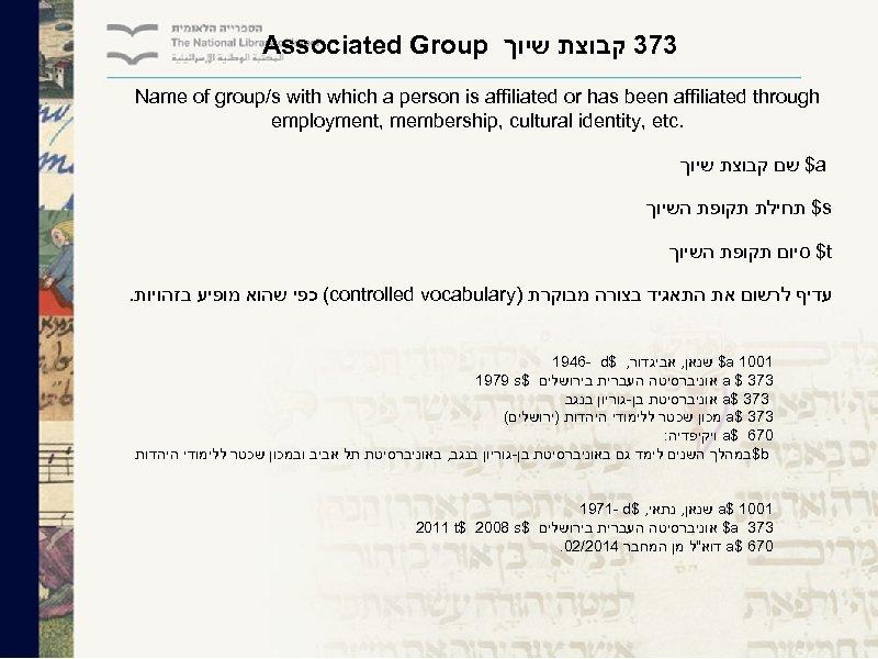 373 קבוצת שיוך Associated Group Name of group/s with which a person is
