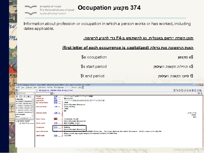 Occupation 473 מקצוע Information about profession or occupation in which a person works or