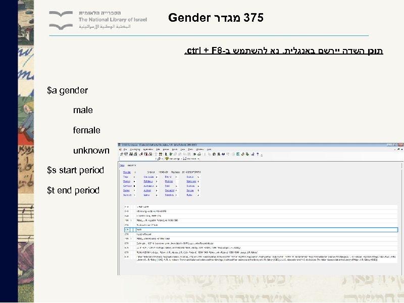 Gender 573 מגדר . ctrl + F 8 - תוכן השדה יירשם באנגלית. נא
