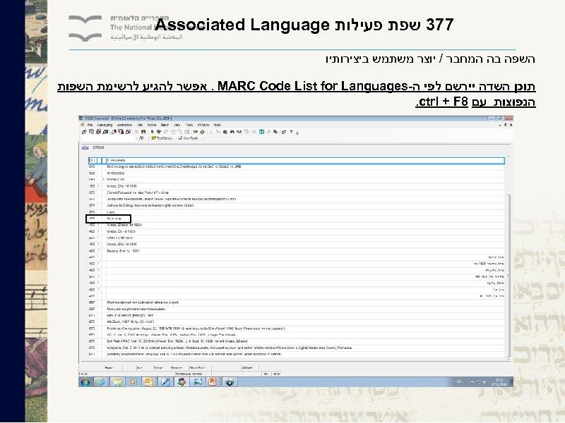 773 שפת פעילות Associated Language השפה בה המחבר / יוצר משתמש ביצירותיו תוכן