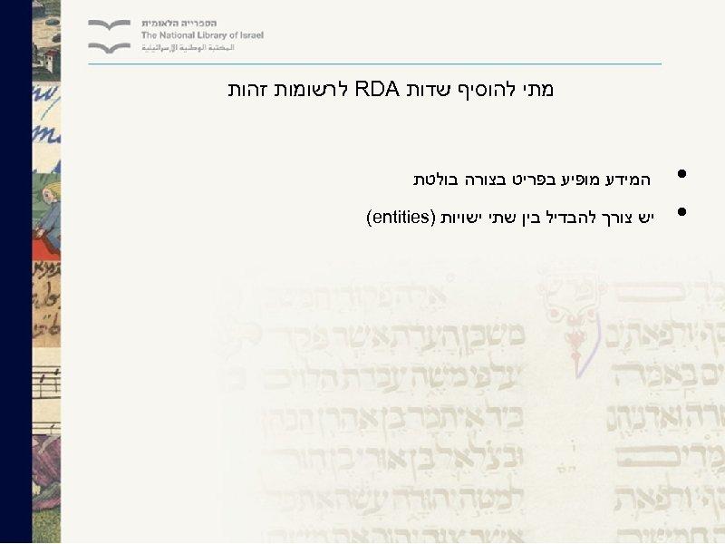מתי להוסיף שדות RDA לרשומות זהות • • המידע מופיע בפריט בצורה בולטת