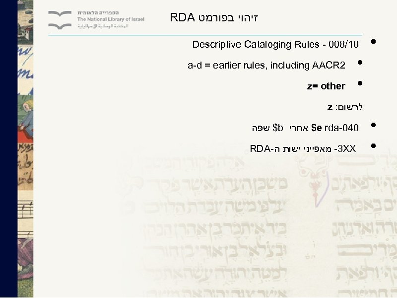 RDA זיהוי בפורמט Descriptive Cataloging Rules - 008/10 a-d = earlier rules, including AACR