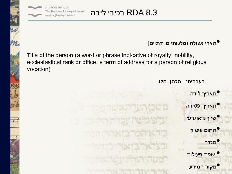 רכיבי ליבה RDA 8. 3 ( תארי אצולה )מלכותיים, דתיים • Title of