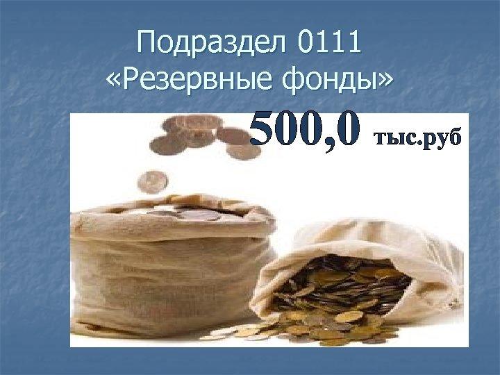Подраздел 0111 «Резервные фонды» 500, 0 тыс. руб