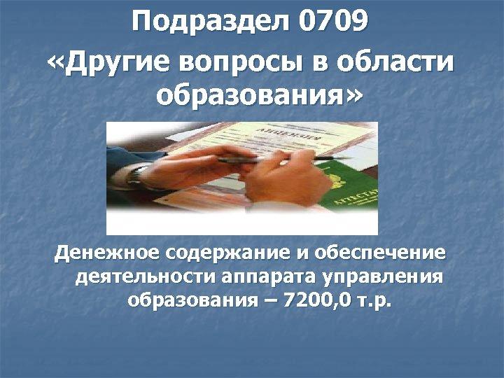 Подраздел 0709 «Другие вопросы в области образования» Денежное содержание и обеспечение деятельности аппарата управления
