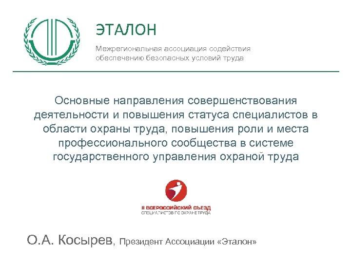 ЭТАЛОН Межрегиональная ассоциация содействия обеспечению безопасных условий труда Основные направления совершенствования деятельности и повышения