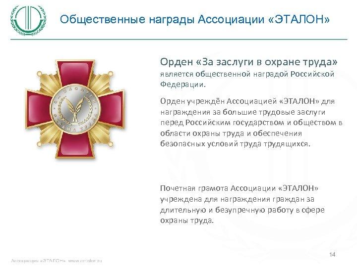 Общественные награды Ассоциации «ЭТАЛОН» Орден «За заслуги в охране труда» является общественной наградой Российской