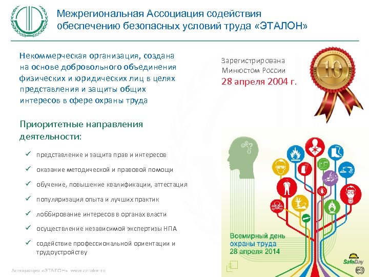 Межрегиональная Ассоциация содействия обеспечению безопасных условий труда «ЭТАЛОН» Некоммерческая организация, создана на основе добровольного