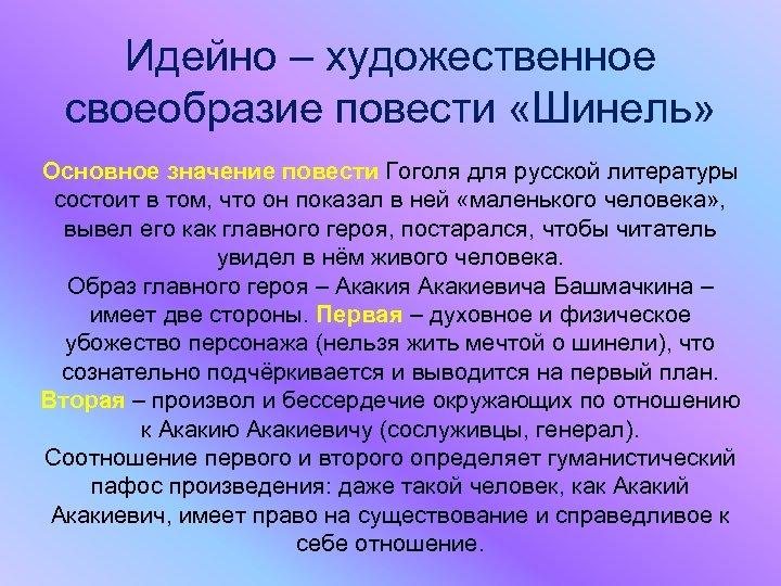 Идейно – художественное своеобразие повести «Шинель» Основное значение повести Гоголя для русской литературы состоит