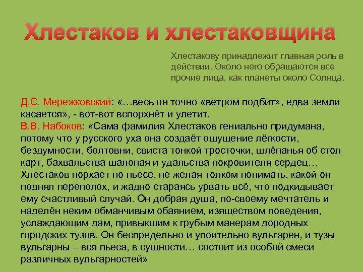Хлестаков и хлестаковщина Хлестакову принадлежит главная роль в действии. Около него обращаются все прочие