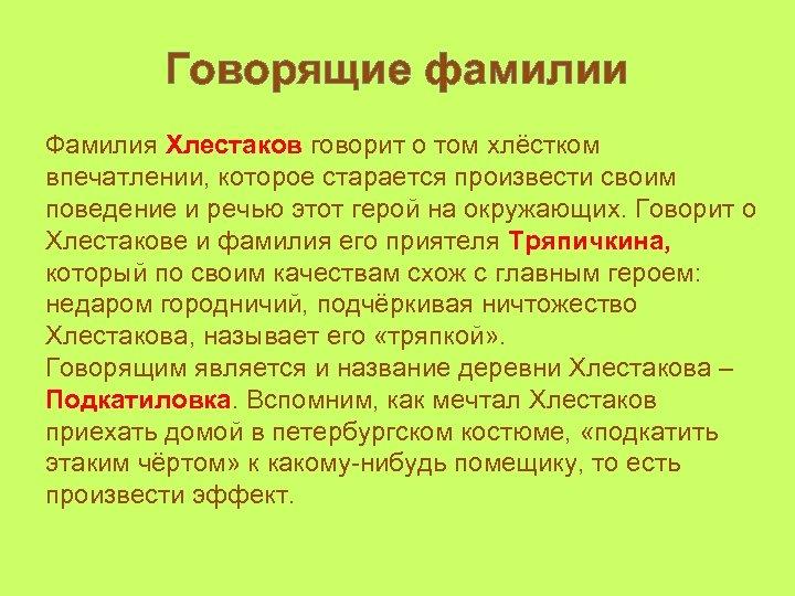 Говорящие фамилии Фамилия Хлестаков говорит о том хлёстком впечатлении, которое старается произвести своим поведение