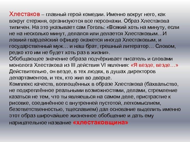 Хлестаков – главный герой комедии. Именно вокруг него, как вокруг стержня, организуются все персонажи.