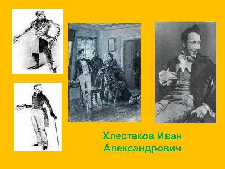 Хлестаков Иван Александрович