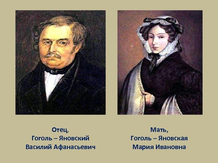 Отец, Гоголь – Яновский Василий Афанасьевич Мать, Гоголь – Яновская Мария Ивановна