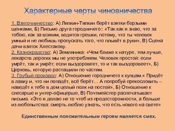 1. Взяточничество: А) Ляпкин-Тяпкин берёт взятки борзыми щенками, Б) Письмо друга городничего: : «Так