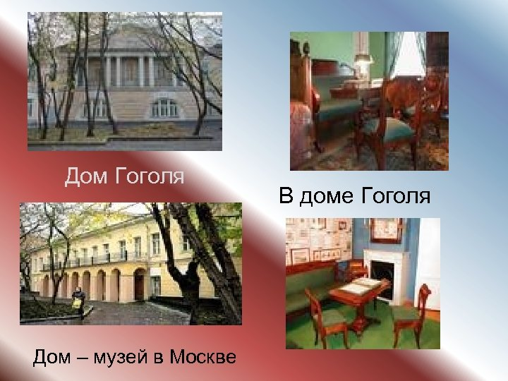 Дом Гоголя Дом – музей в Москве В доме Гоголя