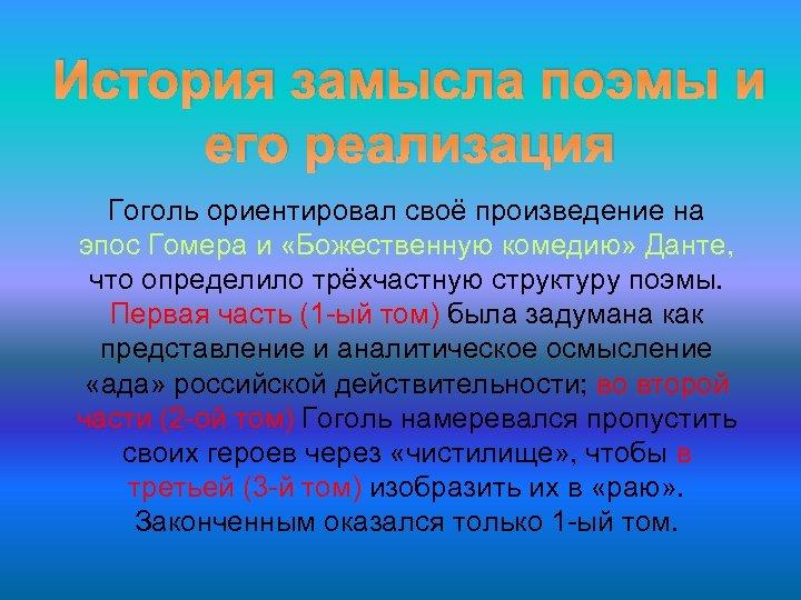 История замысла поэмы и его реализация Гоголь ориентировал своё произведение на эпос Гомера и