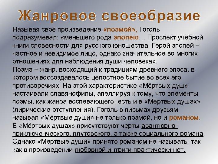 Жанровое своеобразие Называя своё произведение «поэмой» , Гоголь подразумевал: «меньшего рода эпопею… Проспект учебной