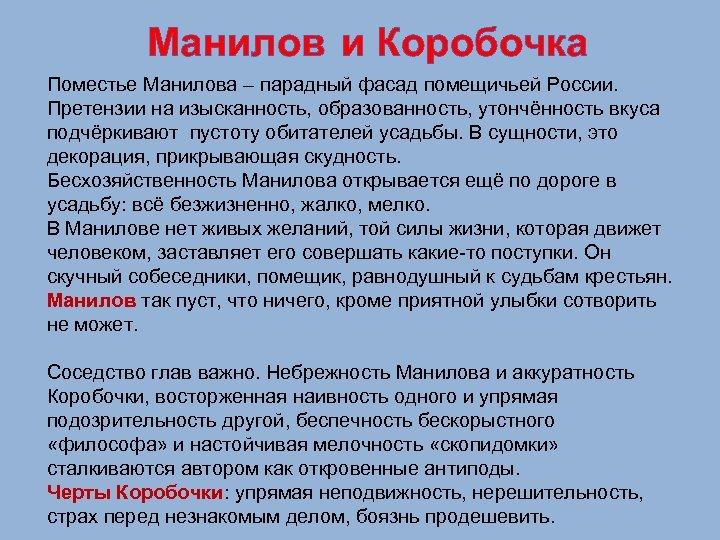 Манилов и Коробочка Поместье Манилова – парадный фасад помещичьей России. Претензии на изысканность, образованность,