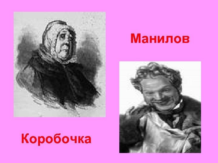 Манилов Коробочка
