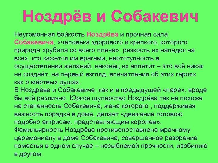 Ноздрёв и Собакевич Неугомонная бойкость Ноздрёва и прочная сила Собакевича, «человека здорового и крепкого,