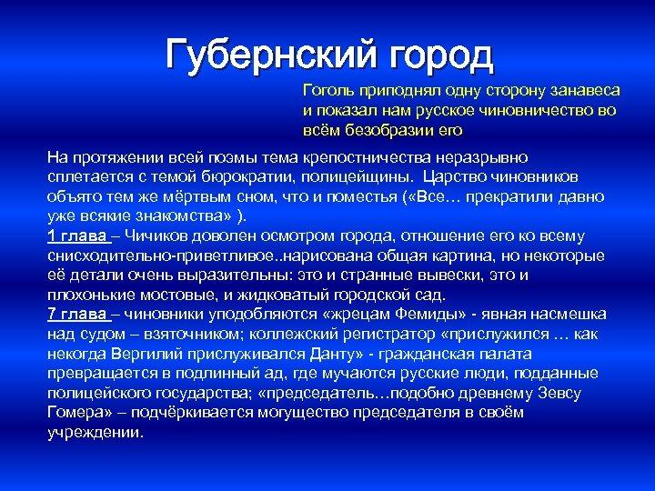 Губернский город Гоголь приподнял одну сторону занавеса и показал нам русское чиновничество во всём