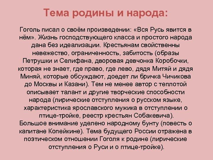 Тема родины и народа: Гоголь писал о своём произведении: «Вся Русь явится в нём»