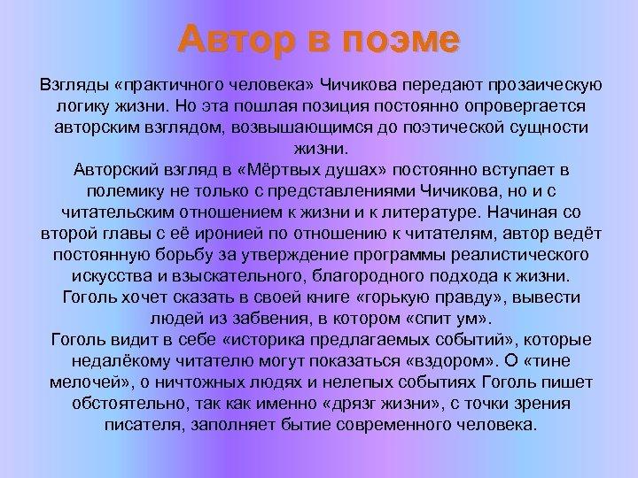 Автор в поэме Взгляды «практичного человека» Чичикова передают прозаическую логику жизни. Но эта пошлая