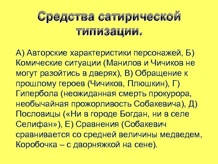 Средства сатирической типизации. А) Авторские характеристики персонажей, Б) Комические ситуации (Манилов и Чичиков не